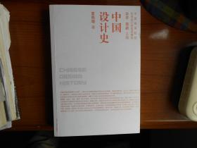 中国设计史(有碟片二张)