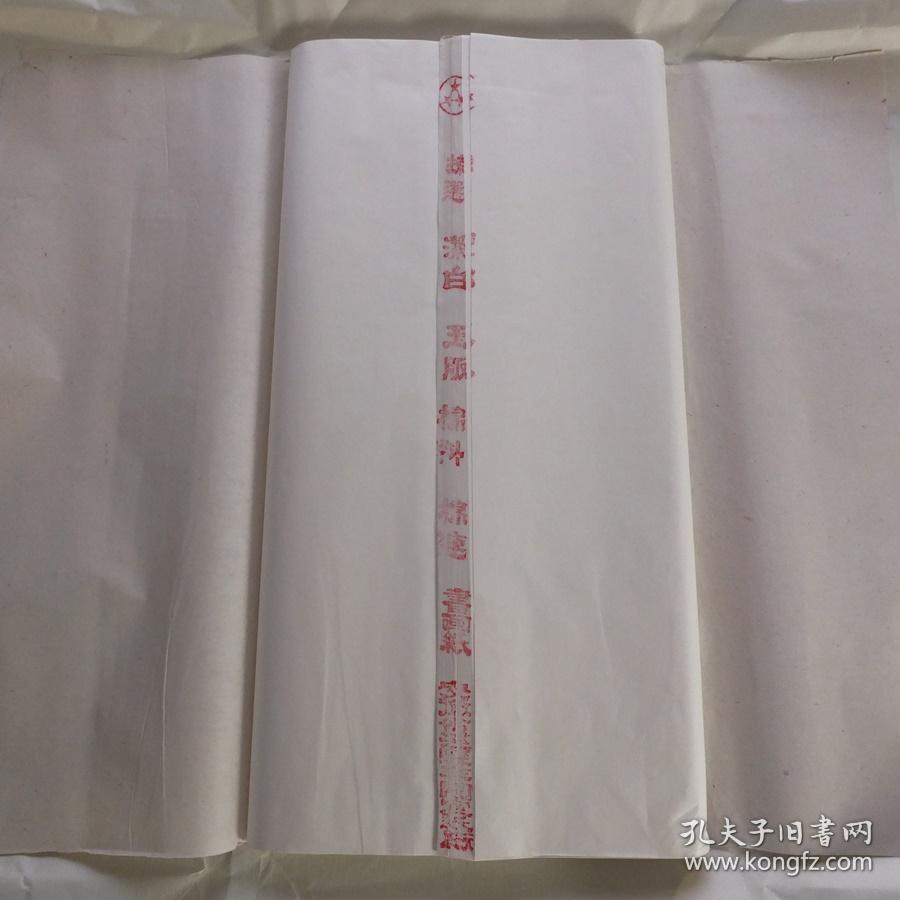 三星老宣紙四尺棉料棉连100张1刀书画用N1129