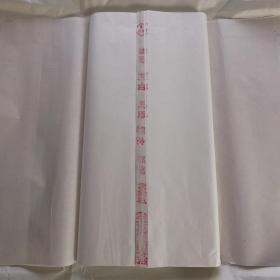 三星老宣纸四尺棉料棉连100张1刀书画用N1129
