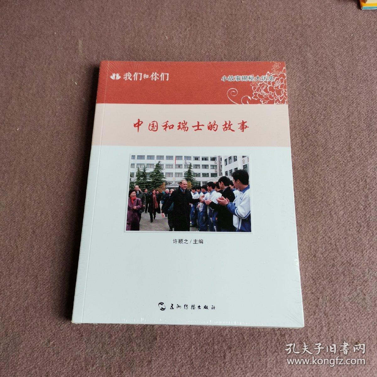 我们和你们:中国和瑞士的故事