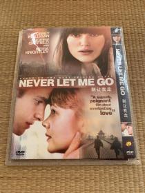 DVD电影别让我走NEVER LET ME GO