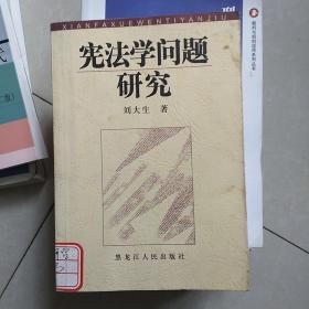 宪法学问题研究