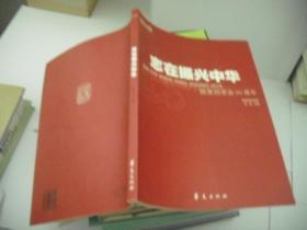 志在振兴中华:欧美同学会90周年:1913~2003