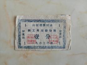 山西省襄垣县60年代票证之二-----《山西省襄垣县职工专用购物证》----半分-----虒人荣誉珍藏