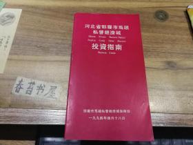 邯郸市马头私营经济城投资指南