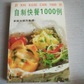 自制快餐1000例