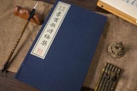 古法木刻·海内孤本《李贺歌诗编集》蓝印线装本·全一函两册