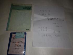 郑哲敏手稿笔记本等资料