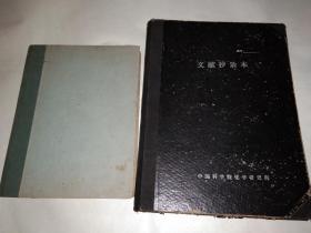 中国科学院化学研究所卢凤才笔记本两本
