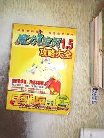 电脑2002年增刊--魔力宝贝1.5攻略大全