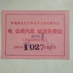 外地来武汉市革命师生临时乘车证。