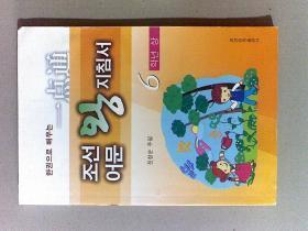 朝鲜族小学语文一点通(朝鲜文)六年级上(朝鲜文)