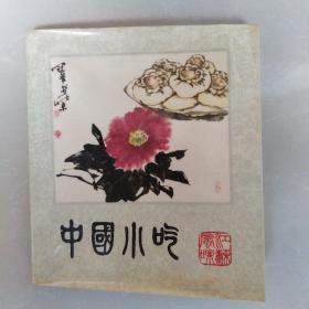 中国小吃[江苏风味]