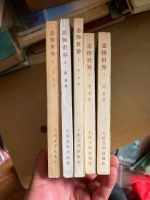 悲惨世界(全五册)