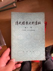 清代档案史料丛编.第十一辑