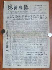 上海海港工人《海港战报》,
