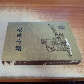 续小五义 贵州人民出版社