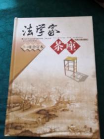 法学家茶座(1-4辑合订本)