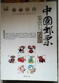艺术品鉴赏与投资丛书-中国邮票图鉴与投资
