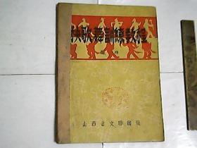 秧歌舞训练教程  /  一九四九年十二月初版本