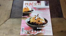 四川烹饪2008.7