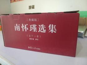 南怀瑾选集典藏版全12册共29种精品