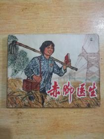 赤脚医生 文革连环画
