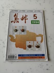 集邮(1994.5)