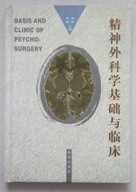 正版现货 精神外科学基础与临床 签赠本 99年一版一印