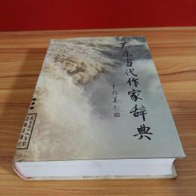 广东当代作家辞典