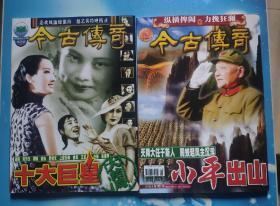 今古传奇双月号2003年第六期(十大巨星大结局)/2003年增刊(小平出山)2本合售