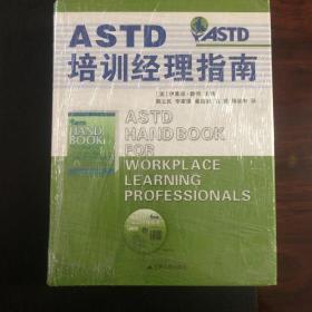 ASTD培训经理指南