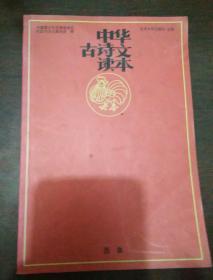 中华古诗文读本