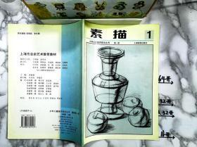 素描(1)/少年儿童美术技法丛书