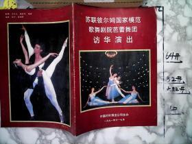 苏联彼尔姆国家模范歌舞剧院芭蕾舞团访华演出