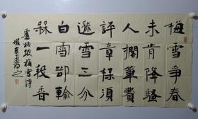 保真书画,中国书协理事,北京书协副主席刘俊京四尺整纸书法精品一幅69×137cm