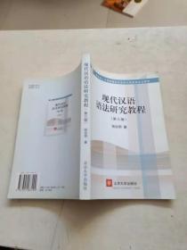 現代漢語語法研究教程(第三版)