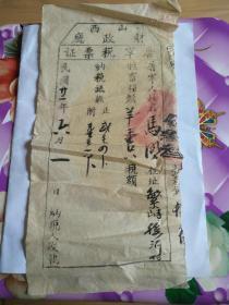.山西省财政厅繁峙县屠宰税票证民国22年