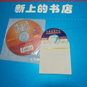光盘,练口语:记单词+大学英语词汇分频语境记忆