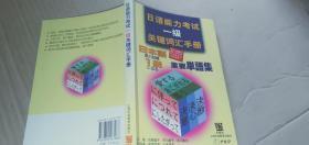 日语能力考试一级关键词汇手册】