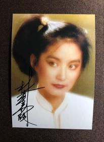 林青霞  亲笔签名照片 7寸 收藏品