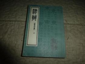 隶辨(隶书字典 上册)