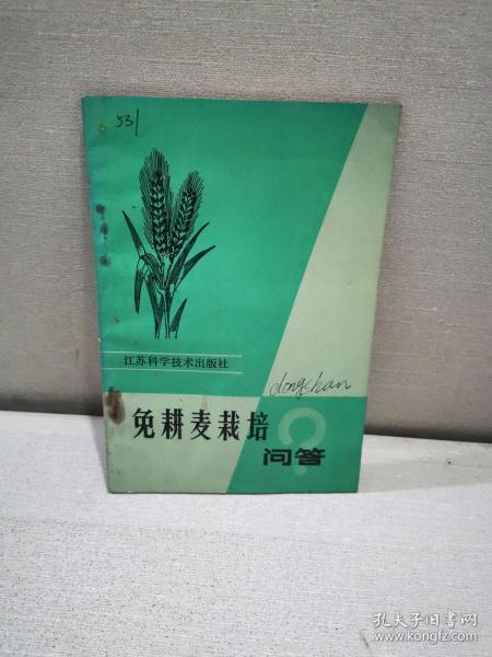 免耕麦栽培问答                       N-12