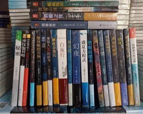 东野圭吾小说集全套全集任选5本包邮侦探悬疑小说白夜行解忧恶意