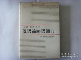 汉语简略语词典  精装