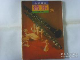 音乐(简谱第十二册)