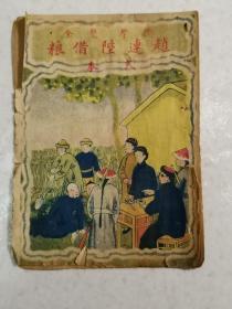 《赵连陛借粮》(民国戏书,唱本)