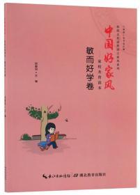 中国好家风——家校共育读本·敏而好学卷