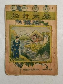 《张彦赶船》(民国戏书,唱本)