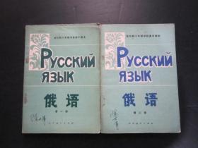 老课本:全日制十年制学校高中课本 俄语 第一、二册 共2本【79-80年,有名字】